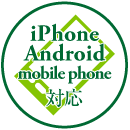iPhone Android mobilephone対応